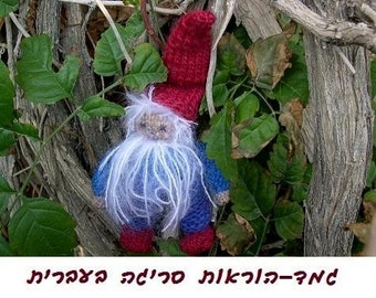 Knitting gnome-Hebrew instructions
