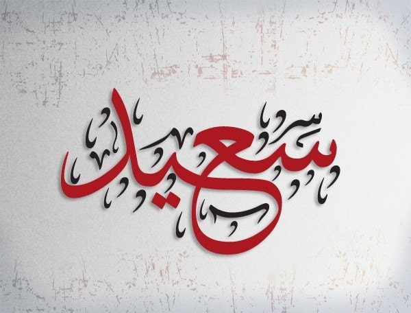 Custom arabic calligraphy of your name thuluth one name My name in calligraphy
