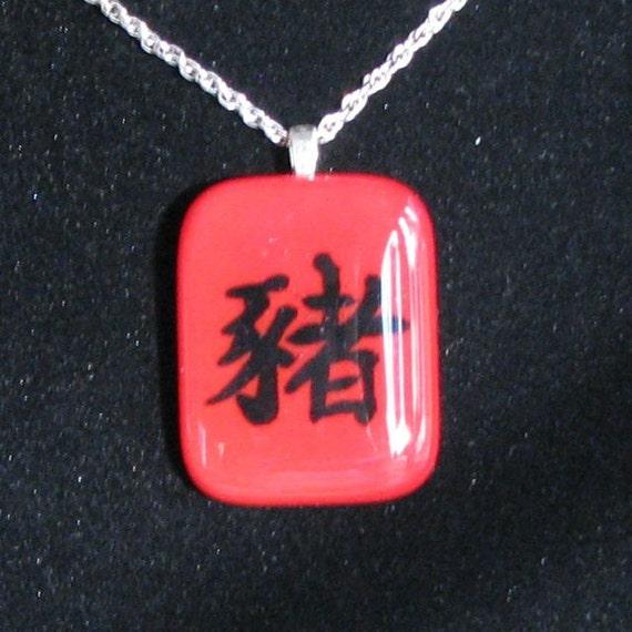 Chinese Zodiac Pig Pendant
