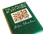 Vintage Art Book, Ben Shahn, Alphabet of Creation, Judaism Hebrew Language Childrens Book