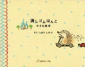 Eraser stamp fairytale book- Japanese craft book