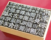 RESERVED FOR SHEILA - Chinese letterpress  - 54 Items - Lot 344