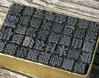 Letterpress -  Chinese Characters -  39 Items - Lot 342