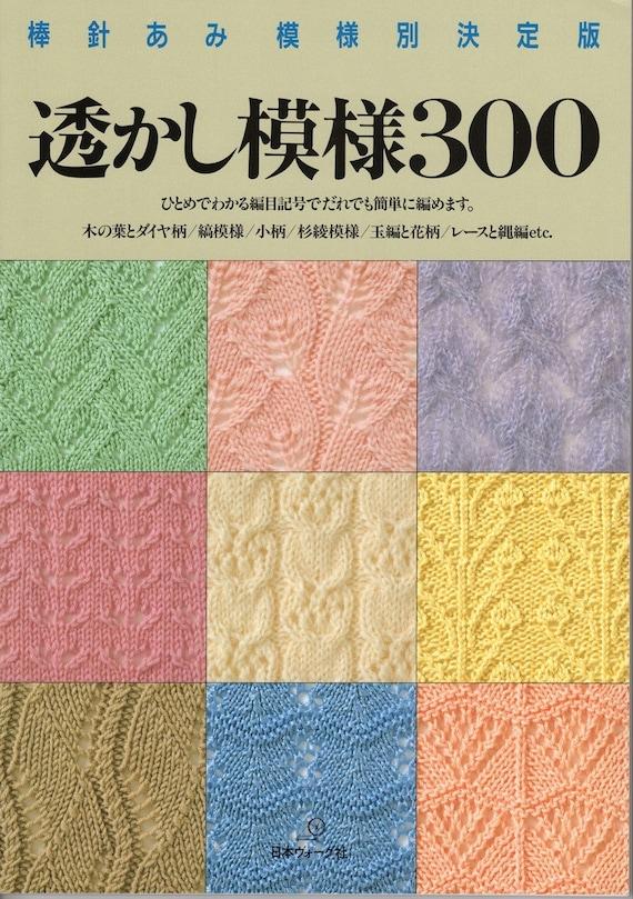 Knitting Stitch Pattern Dictionary : Watermark Knitting Patterns 300 Great Japanese Knitting