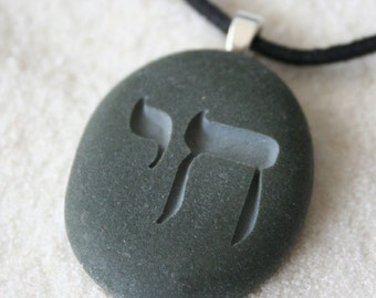 Jewish jewelry - Hebrew Chai necklace - engraved Jewish gift