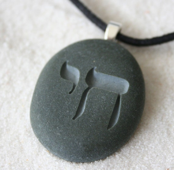 Jewish gift jewelry - Chai necklace - double sided engraved beach pebble