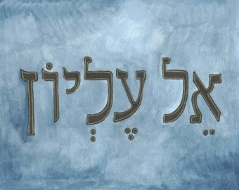 NAMES OF GOD in Hebrew ORIGINAL ART set of three SALE SALE SALE