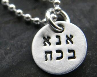 Ana BeKoach Kabbalah - - - HEBREW handstamped by-  Simag