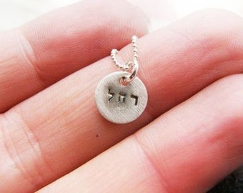 Tiny Sterling Silver Discs - your words - your names In Hebrew Or English - Simag