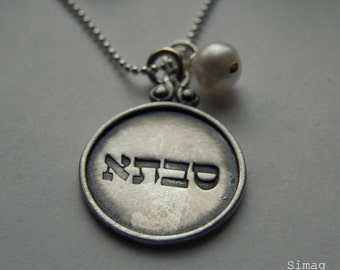 Hebrew Grandmother - Savta - Every Disc Has A Story - 1 disc - 1 pearl - Hand Stamped By Simag