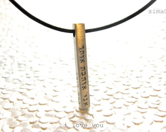 i love you - SO simple .... modern.. beautiful sterling silver bar on leather cord - great gift for him - - HANDSTAMPED by - SimaG