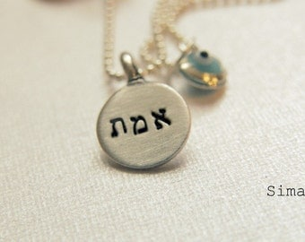 EMET in Hebrew - meaning honesty, faithfulness , truth - BY SIMAG