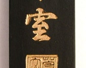 Oriental painting and calligraphy ink stick