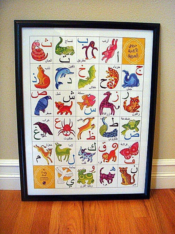 Arabic Alphabet Animal Poster Middle Eastern Educational Language Tool