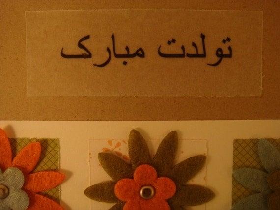Happy Birthday Card – Persian Birthday Cards