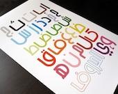 Rainbow Arabic Alphabet Poster
