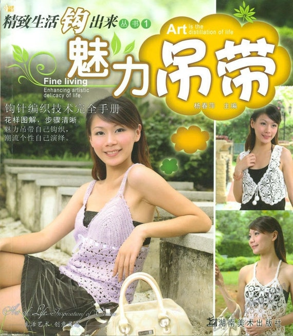 Chinese Crochet sweater clothing fashion halter book cotton vol 8