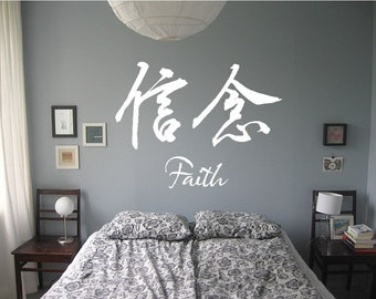 Faith - Chinese Lettering - Vinyl Wall Decal