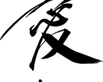 Love - Chinese Lettering - Vinyl Wall Decal ASL11S
