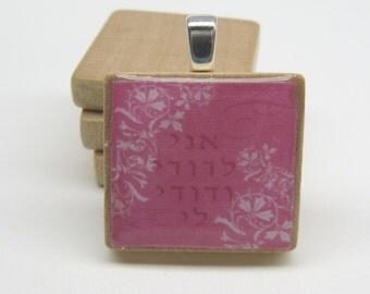 Ani LDodi - I am my beloved's - pink floral - Hebrew Scrabble tile