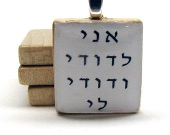 Ani L'Dodi - I am my beloved's - Hebrew Scrabble tile pendant in black and white