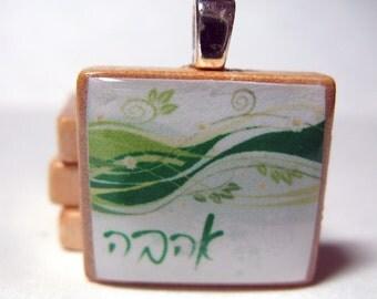 Hebrew Scrabble tile pendant - River of Love