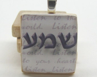 Shema - Listen - in purple - Hebrew Scrabble tile pendant