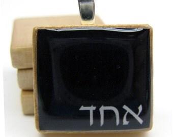 Hebrew Scrabble tile pendant - Echad - the One God