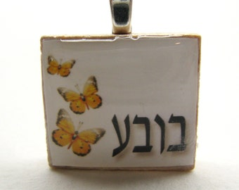 Hebrew Scrabble tile - Bubbe - Grandma or Grandmother - Hebrew letters with yellow butterfly