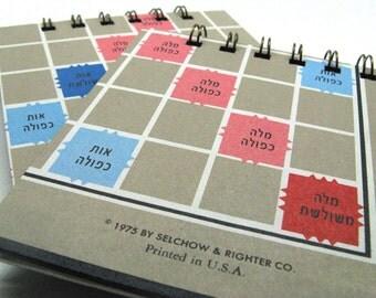 Hebrew Scrabble game board notepad - medium - unique Jewish gift
