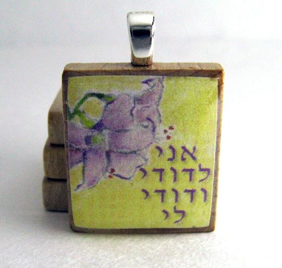 Ani L'Dodi - I am my beloved's - Hebrew Scrabble tile - purple flowers on yellow background