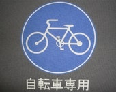 T Shirt - Japanese Bicycle Sign - BICYCLES ONLY - Japan - S M L XL 2XL