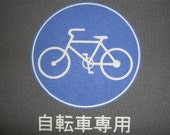 T Shirt Japanese Bicycle Sign BICYCLES ONLY Bike Japan - Long Sleeve