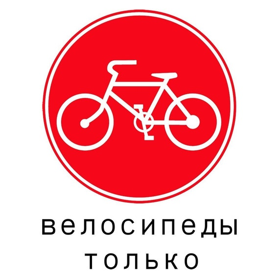 Bicycles Only - Russian language - S M L XL