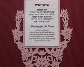 Blessing for Home - Birkat HaBayit