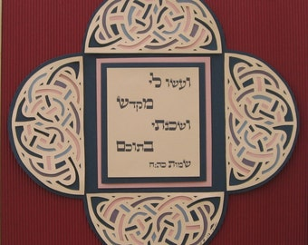 Jewish Papercut Wall Hanging - 'And Make Me a Mikdash'