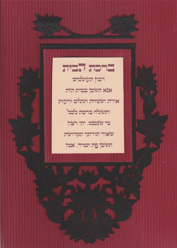 Blessing for Home Papercut - Birkat HaBayit
