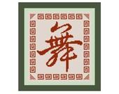 Dance -- Chinese Symbol/Kanji Cross-Stitch Pattern -- PDF