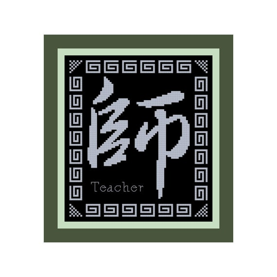 Teacher -- Chinese Symbol Kanji Cross-Stitch Pattern -- PDF