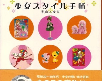 Japanese Book Uyama Ayumi Pose Dolls Retro Illustrations