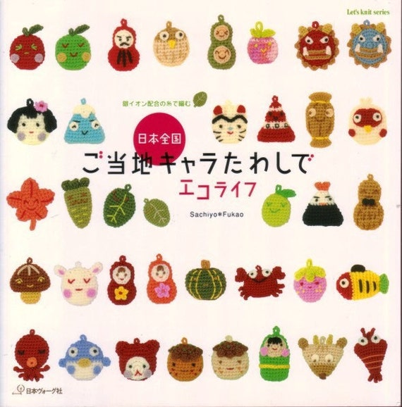 Japanese Craft Book Sachiyo Fukao Tawashi Scrub Brush Ecolife Crochet Knit