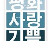 Peace Love and Joy in Korean Hangul 11 X 14 Print