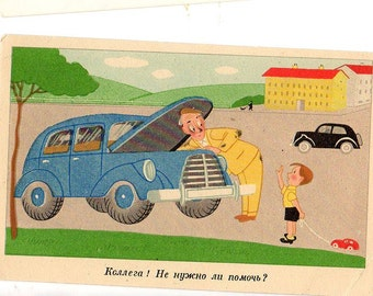 Funny postcard  - Boy offers assistance on car repair, USSR vintage postcard, broken car, Russian vintage postcard, Boy with toy car