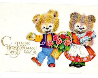 Vintage animals postcard - Dressed Bear girl and boy with gift and flowers, Greetings, by L. Manilova, vintage postcard