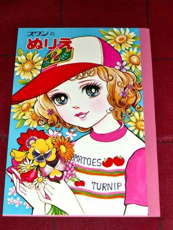 Lovely Macoto Style Coloring Book Anime Girl in Baseball Cap Showa Era