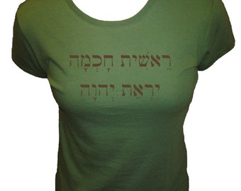 Psalm 111 in Hebrew Organic Cotton and Organic Bamboo Women's Shirt - Tshirt Size S, M, L, XL - Christian Hebrew Shirt Womens