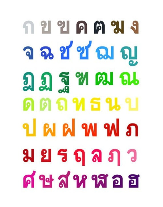 Thai Alphabet Art Poster 16x20