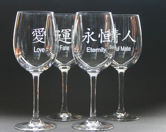 Custom Engraved Wine Glasses Set of 3 Personalized Etched Glasses