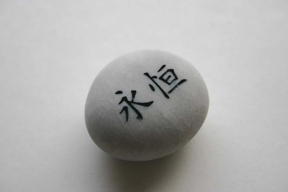 Chinese Symbol For Eternity Eternity chinese symbol engraved stone ...