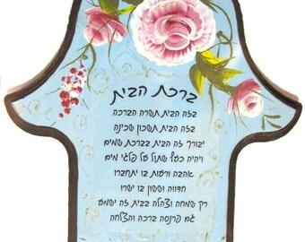 Blessing Home Wood hand made HAMSA Craft Judaica wall  Decor